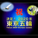 ☆2020年オリンピック大会、東京に決定! 羽ばたけ東京!   —2013.9.8—