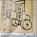 阿佐ケ谷神明宮のお木曵き      —15.9.8—