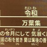 新元号が決まり、「平成」から「令和」へ