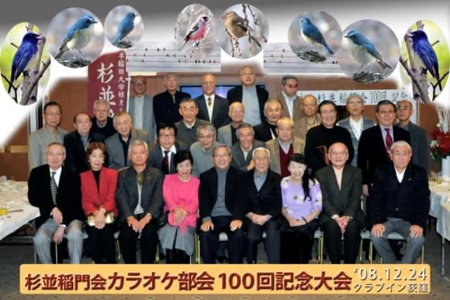 第200回カラオケ大会開催