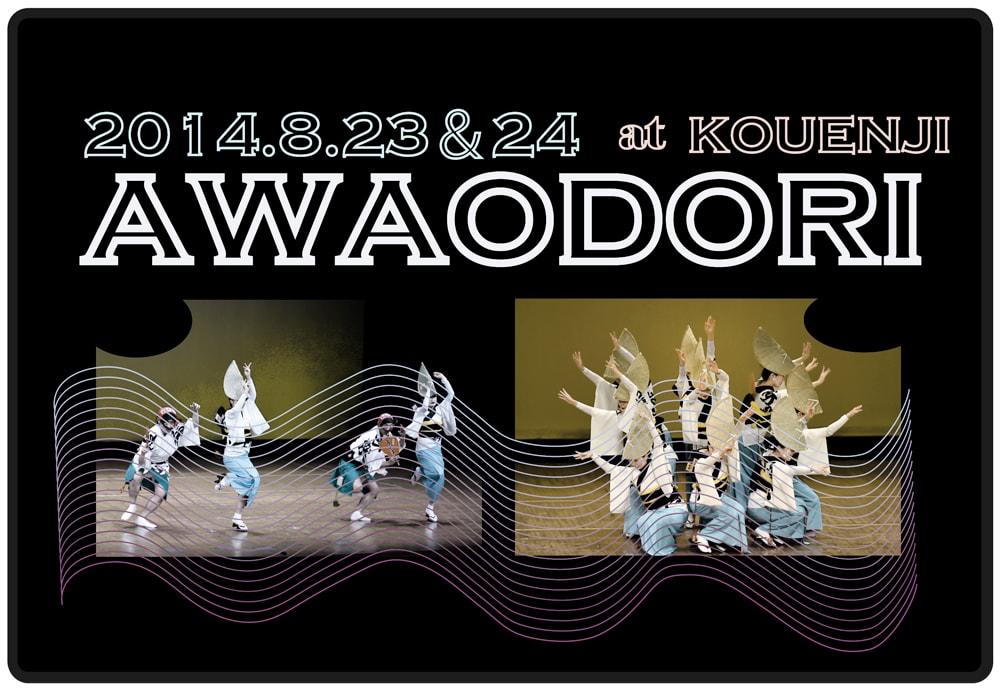 高円寺の阿波踊り(AWAODORI)         —'14.8.23,24-–