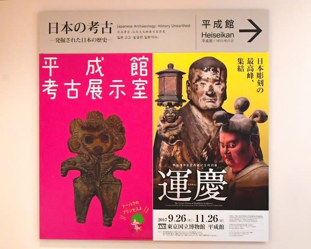 運慶展-史上最大    9/26〜11/26(日)